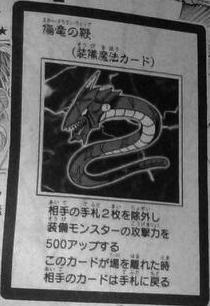 File:ScarDragonWhip-JP-Manga-5D.png