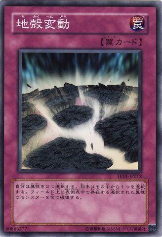File:Earthshaker-TP11-JP-C.jpg
