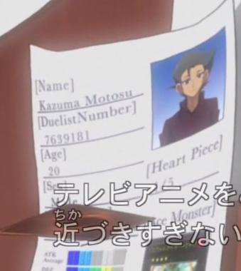 Kazuma Motosu