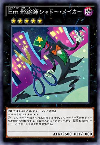 File:PerformageShadowMaker-JP-Anime-AV.png