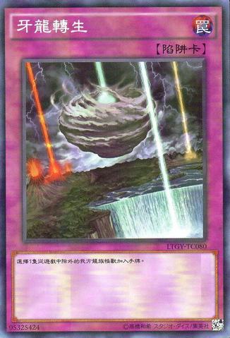 File:Dragoncarnation-LTGY-TC-NR.png