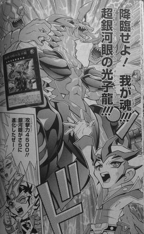 File:NeoGalaxyEyesPhotonDragon-JP-Manga-DZ-NC.png