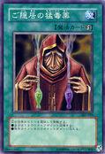 PoisonoftheOldMan-302-JP-C
