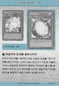 StrategyCard9-DP06-KR