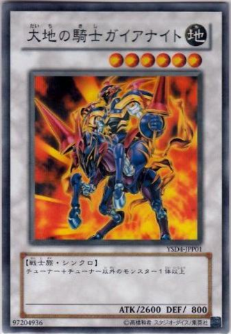 File:GaiaKnighttheForceofEarth-YSD4-JP-NR.png