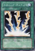 LightningVortex-GS02-JP-C