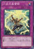 SixStrikeThunderBlast-EXP4-JP-C