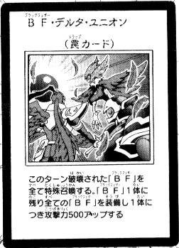 File:BlackwingDeltaUnion-JP-Manga-5D.jpg