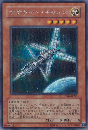 File:SatelliteCannon-EE04-JP-ScR.jpg