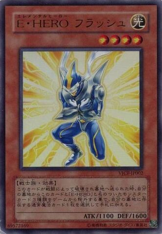 File:Elemental Hero Flash.jpg