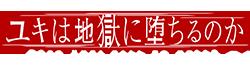 Yuki wa Jigoku ni Ochiru no Ka Wiki