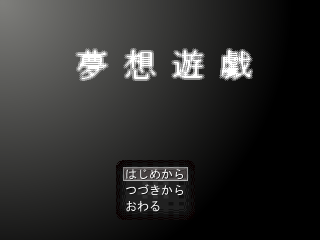 File:Dreamplaytitle.png
