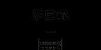 Yume Nichiroku (夢日録)
