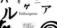 Hallucigenia (ハルキゲニア)