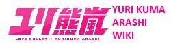 Yuri Kuma Arashi Wiki