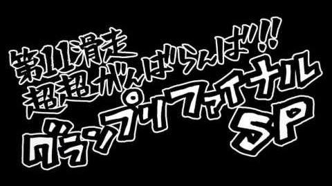 「ユーリ!!! on ICE」第11話「超超がんばらんば!!グランプリファイナルSP」