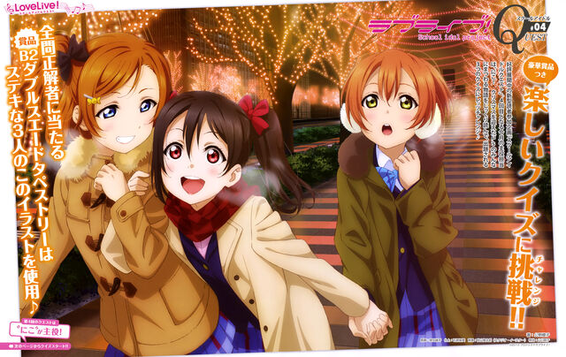 File:NicoHono image.jpg