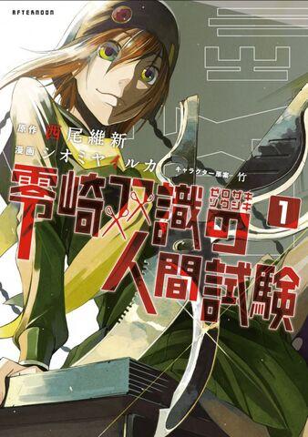 File:Manga 1CV.jpg