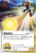 Zerusen card S286