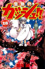 Cover28 jap