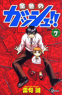 Cover7 jap