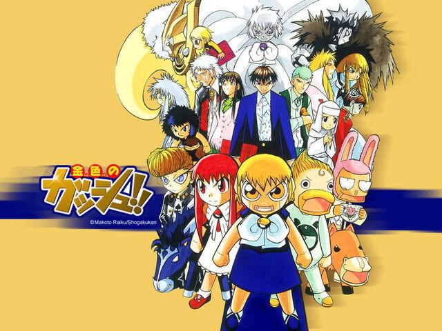 File:Konjiki no Gash Bell!! .jpg