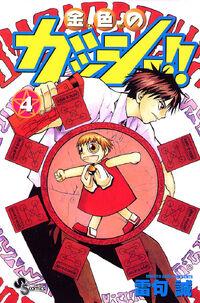 Cover4 jap