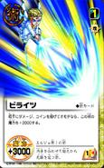 Biraitsu card (Erujo)