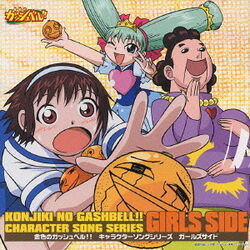 Konjiki no Gash Bell!! Character Song Series - Girls Side