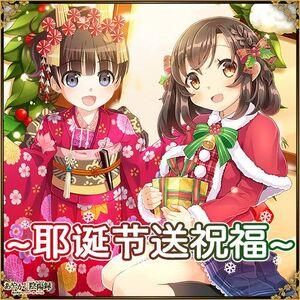 Ayakashi Holiday Card Conquest zh.jpg