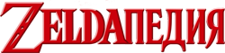 Зельдапедия
