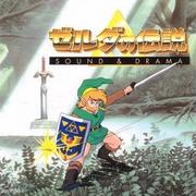 The Legend of Zelda - Sound & Drama.png