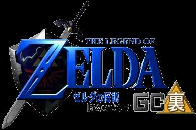 File:Ura Zelda (logo).png
