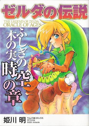 File:Oracle of Ages Manga.jpg
