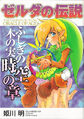 Oracle of Ages Manga.jpg