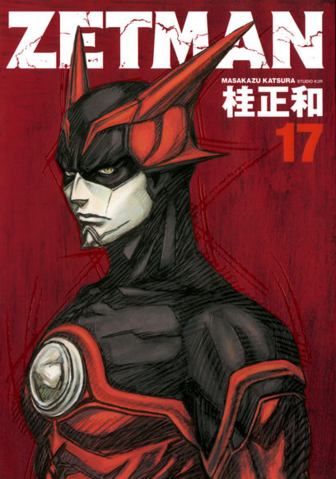 File:Volume 17.png