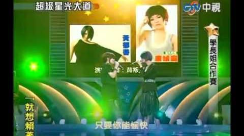 超級星光大道 20100226 pt.14 17 康禎庭 黃郁善-背叛
