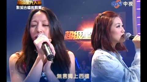 2009-11-27 超級星光大道 劉沁綸 黃郁善 獨上西樓