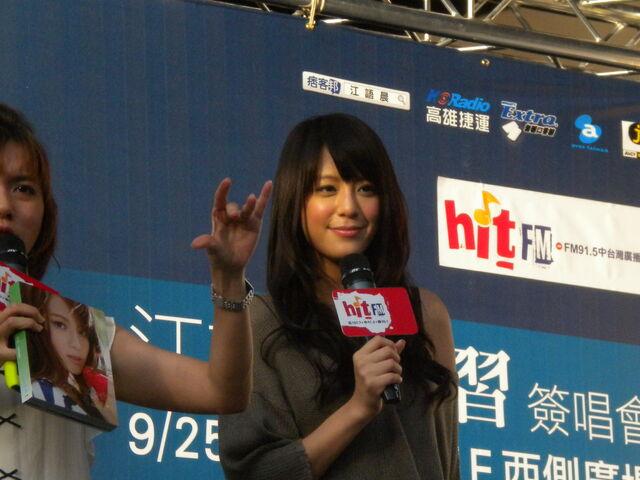 檔案:江語晨&cherry17.JPG