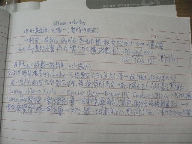 檔案:3ds Max筆記 (2).JPG