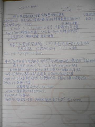 檔案:3ds Max筆記 (10).JPG