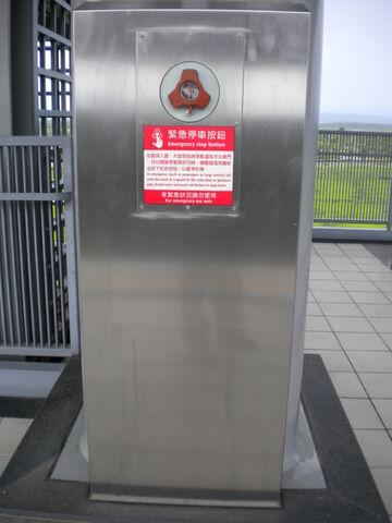 檔案:台灣高鐵-緊急停車按鈕.JPG
