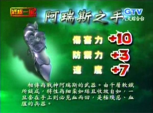 File:Ah Rui Shi Zhi Shou.jpg