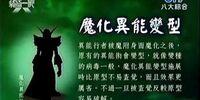 Demonic Power-user