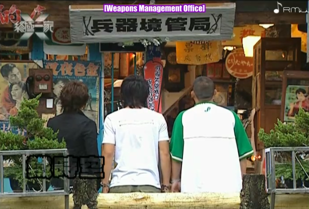 File:Weapons management office.png