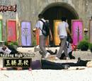 Yu Teng High School