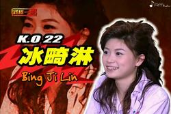 Bing Ji Lin