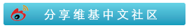 File:Weibo-ZH.png