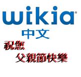 File:2009父親節wikia中文標誌.png