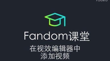 Fandom课堂33-在视效编辑器中添加视频